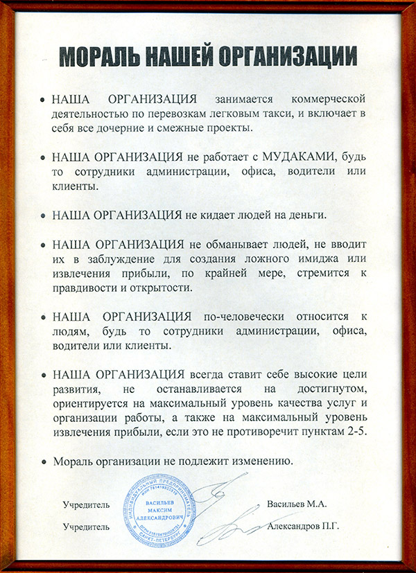 Мораль организации Единый центр Занятости Таксистов
